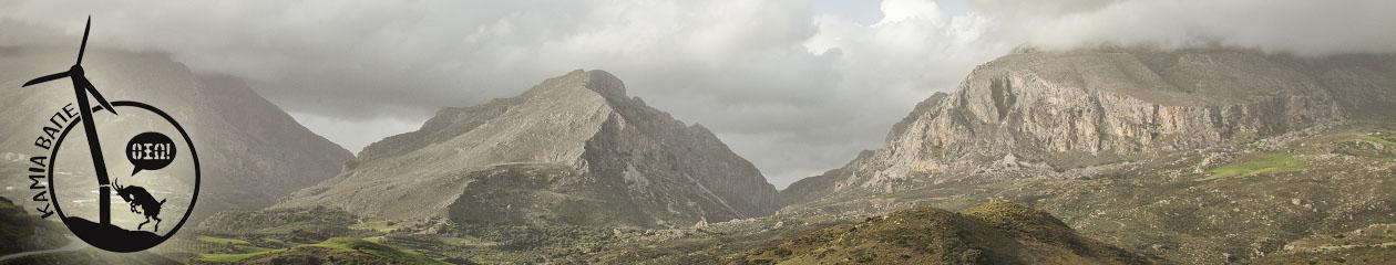 βουνά-νότιο-ρέθυμνο