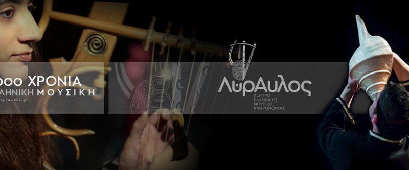 Πανδαισία ήχων από 30 Αρχαιοελληνικά και Παραδοσιακά όργανα στο 3ο Δημοτικό