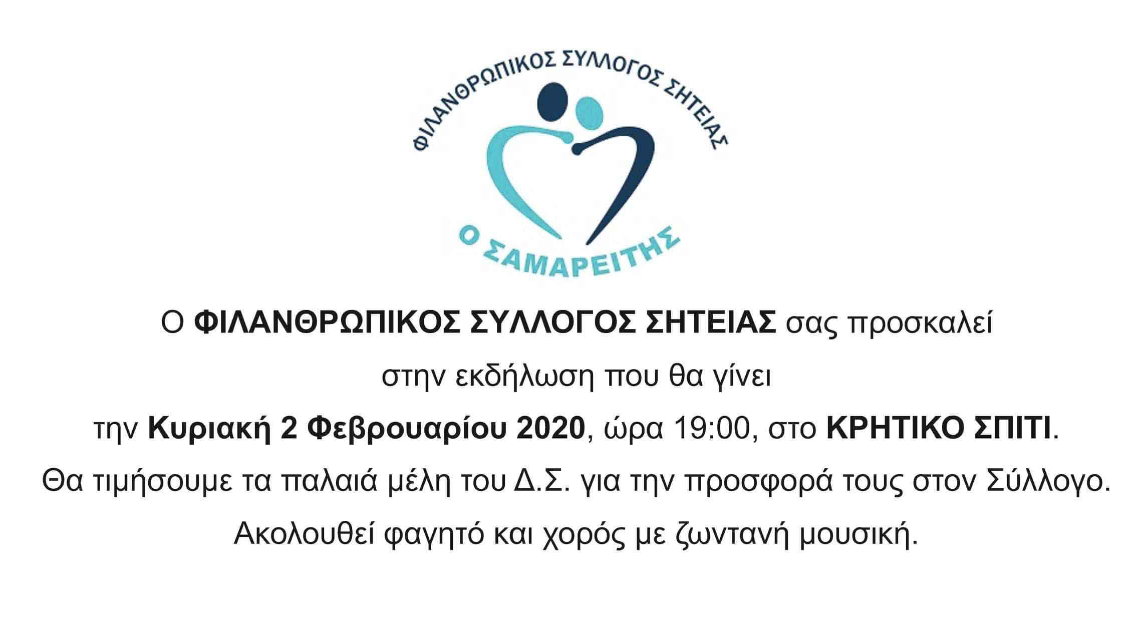filanthropikos