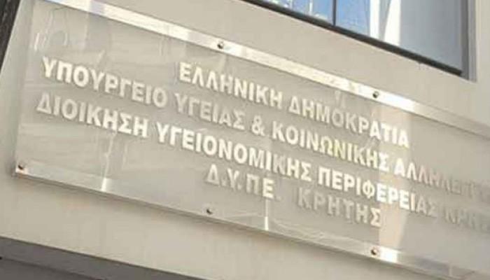 https://sitiaka.gr/wp-content/uploads/2020/03/igionomiki-periferia-kritis.jpg
