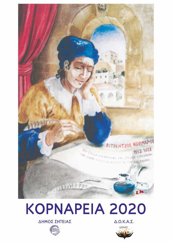 Αναστέλλονται προσωρινά τα «Κορνάρεια 2020»