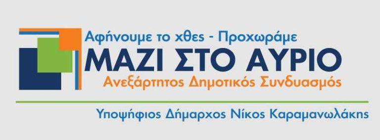 Μαζί-στο-αύριο-σήμα-Καραμανωλάκης-Σητεία-768x284