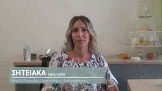 """Μαρίζα Νικολάου / Διαιτολόγος: Ιδανικό μοντέλο διατροφής για τα παιδιά μας η Μεσογειακή διατροφή"""""""