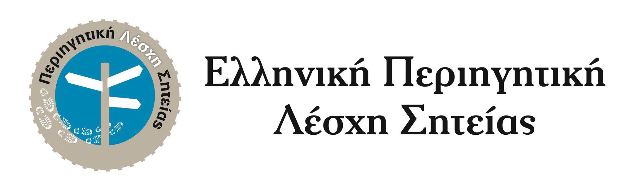 periigitiki lesxh logo