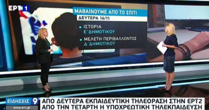 ekpaideftiki-tileorasi-ert2-681x359