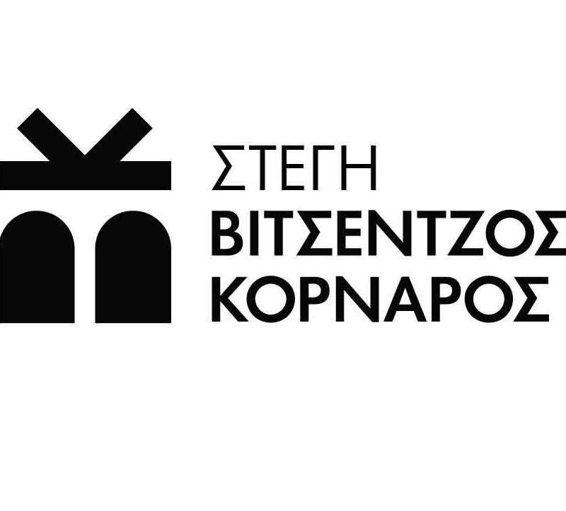 Στέγη Βιτσέντζος Κορνάρος:«Το πάθος για το καινούργιο ως θεμελιώδες στοιχείο της νεότερης εποχής»