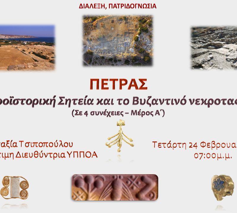 Η Δρ Μεταξία Τσιποπούλου μας παρουσιάζει το μνημείο του ΠΕΤΡΑ