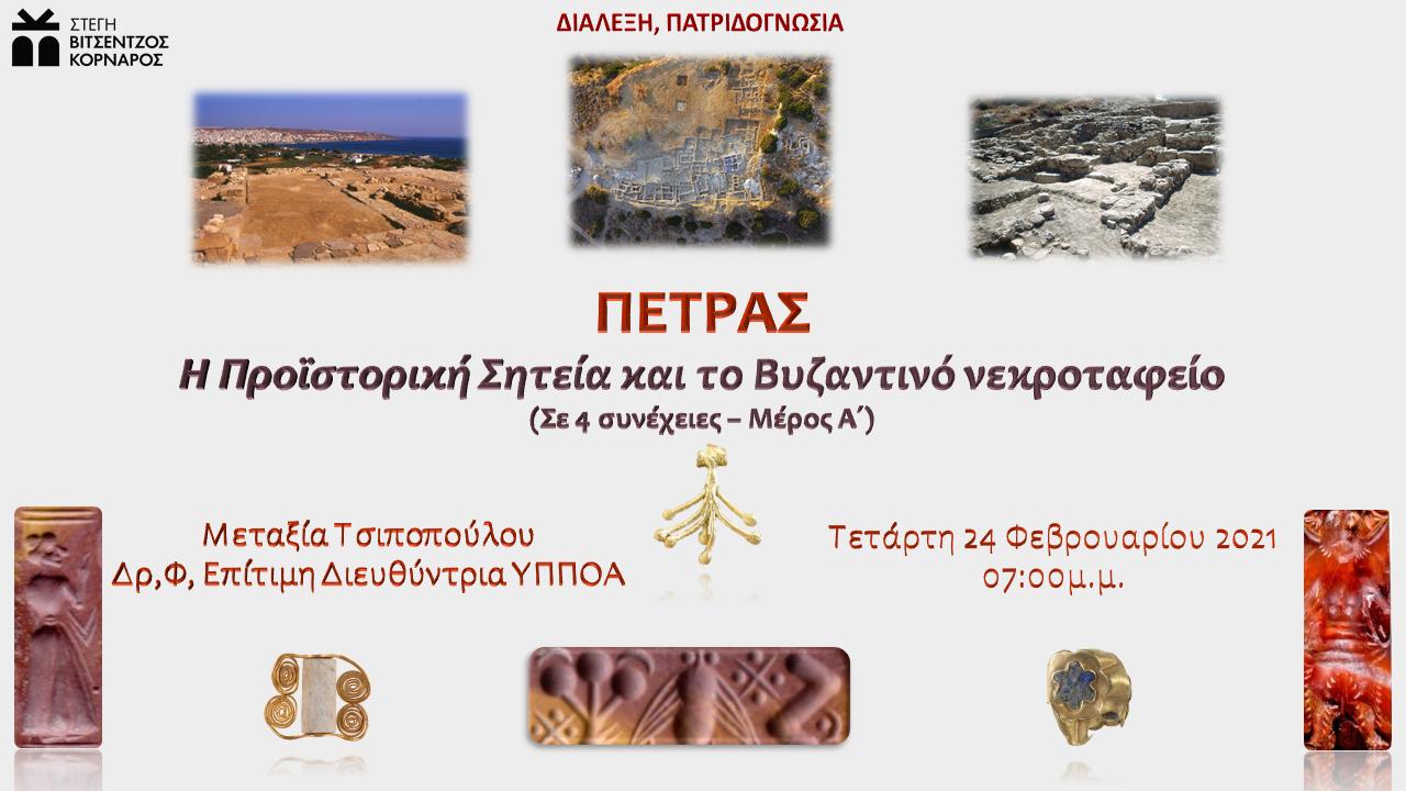 Ομιλία Τσιποπούλου Μεταξίας