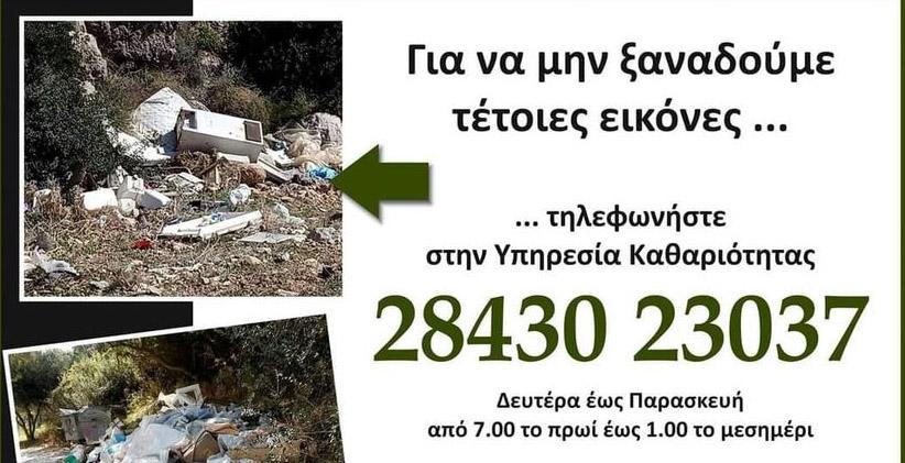 Βοηθήστε τον Δήμο μας να είναι καθαρός. Βοηθήστε την υπηρεσία καθαριότητας σε αυτή την προσπάθεια