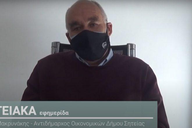 Νίκος Μακρυνάκης: Όταν ο χρόνος σταμάτησε