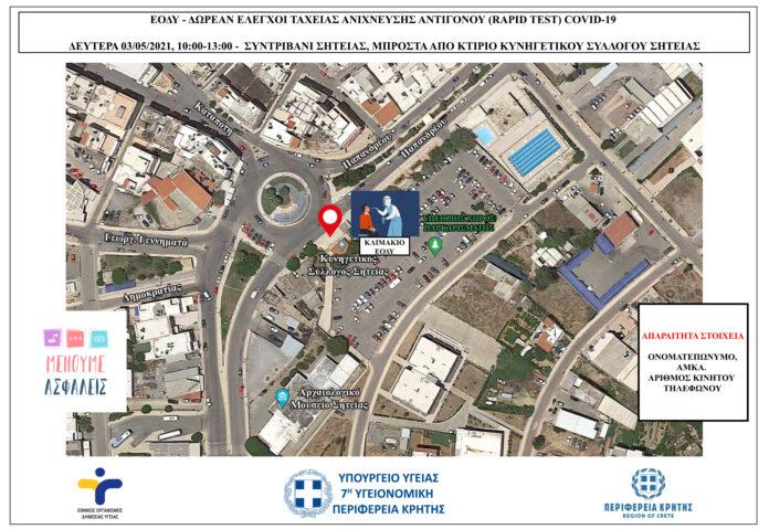 map-shteia_03-05-21-696x479
