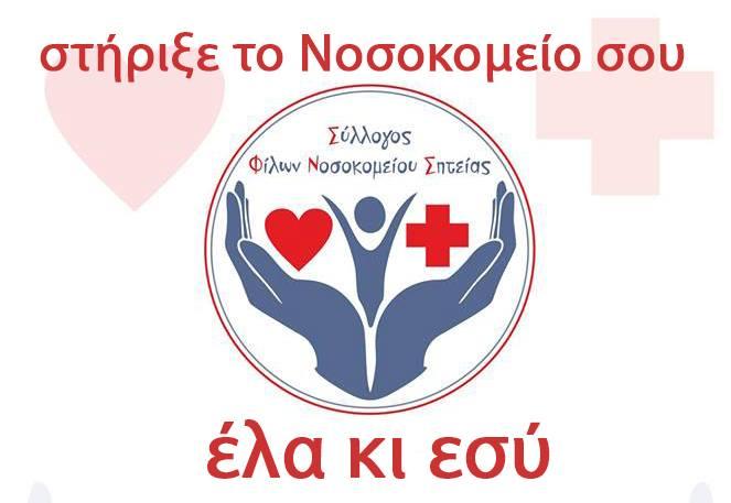 Σήμερα οι εκλογές του Συλλόγου Φίλων Νοσοκομείου Σητείας. Οι υποψήφιοι
