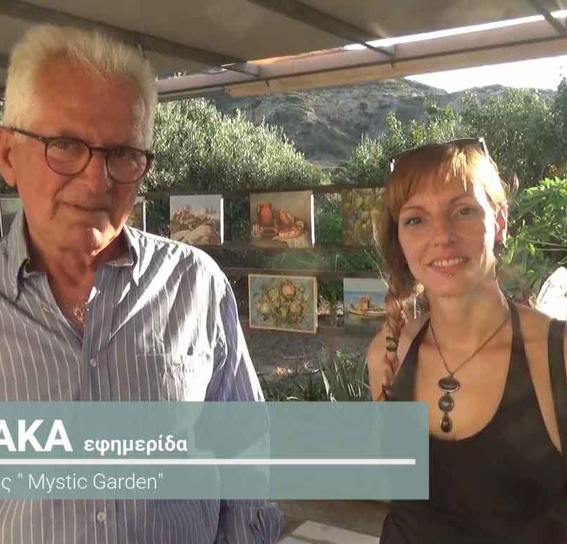 """Έκθεση Τέχνης """" Mystic Garden"""" στη Σητεία 16-18 Ιουλίου"""