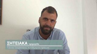 """Αντιδήμαρχος άρδευσης Γ. Σκαρβελάκης: """"Tα κακόβουλα σχόλια δεν θα μπουν εμπόδιο στο έργο που πρέπει να γίνει"""""""