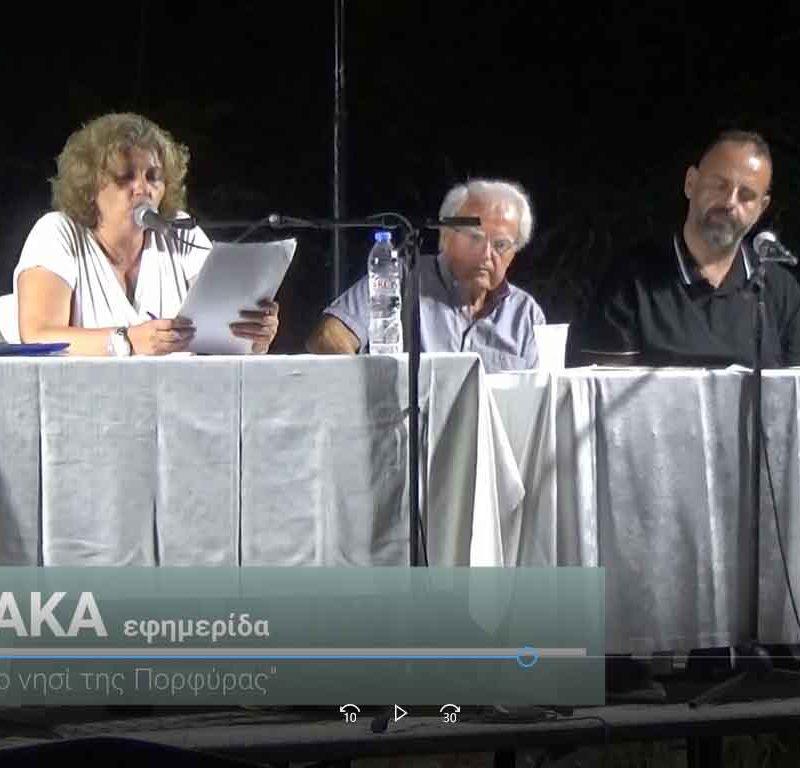 """Παρουσίαση του βιβλίου """"Κουφονήσι, το νησί της Πορφύρας"""". Υπόσχεση ολοκλήρωσης του έργου του Νίκου Παπαδάκη"""