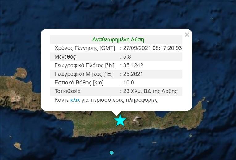5,8 η σεισμική δόνηση που ταρακούνησε ολόκληρη την Κρήτη