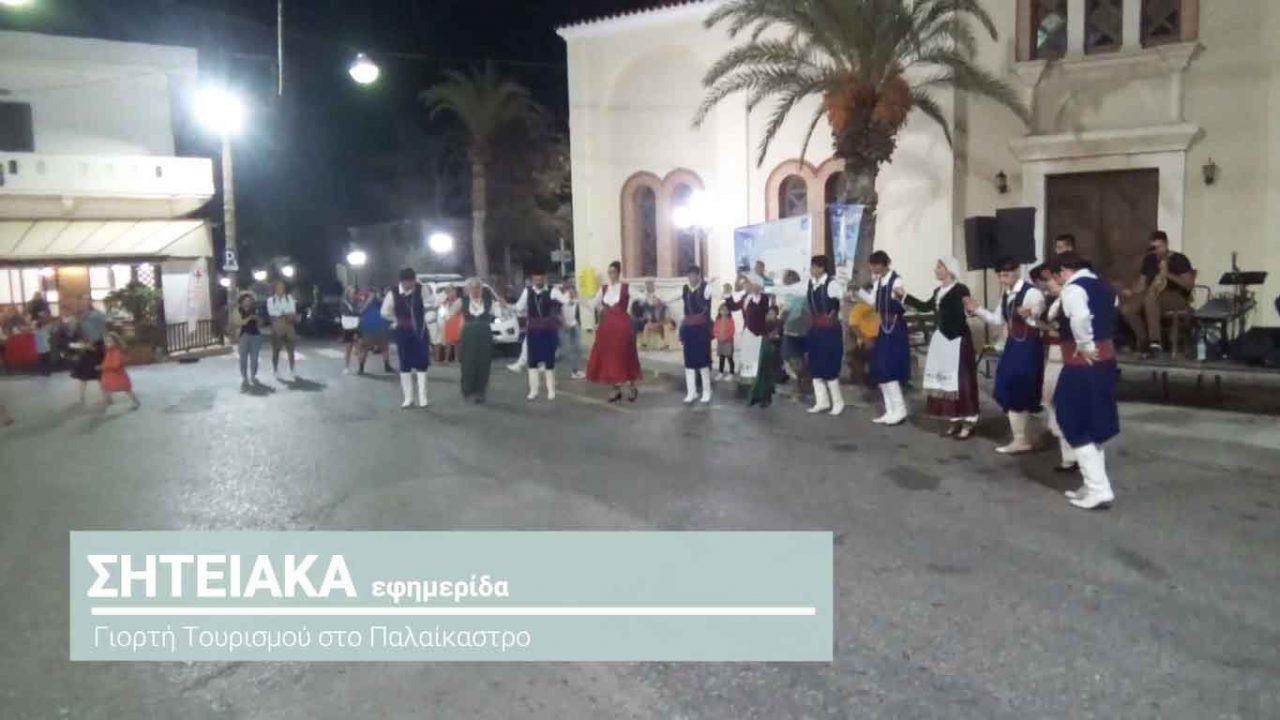 O Εορτασμός της Παγκόσμια Ημέρα Τουρισμού στο Παλαίκαστρο