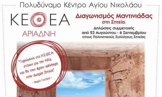 Παρασκευή 17 Σεπτεμβρίου ο Διαγωνισμός Μαντινάδας από το ΚΕΘΕΑ ΑΡΙΑΔΝΗ