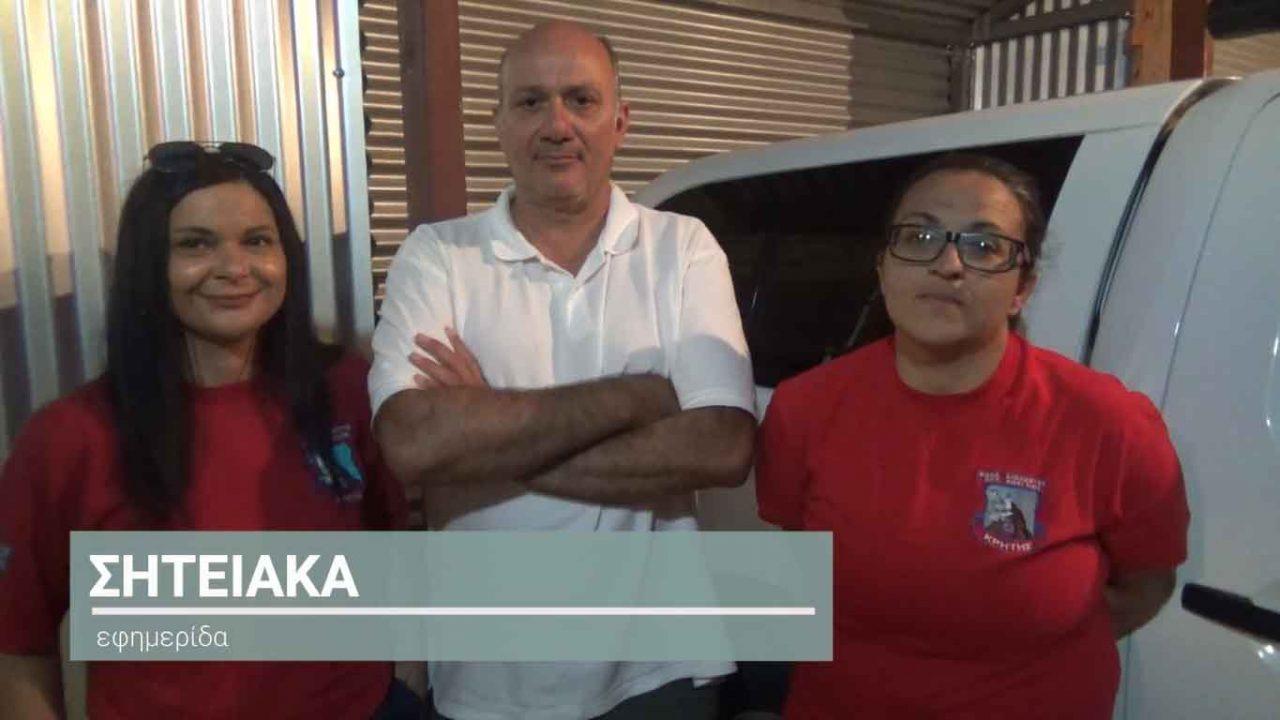 Η ΕΔΕΑΚ συλλέγει τρόφιμα για τους σεισμόπληκτους του Αρκαλοχωρίου