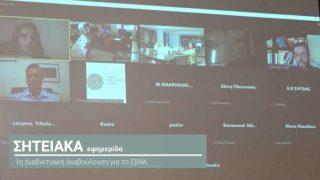 1η Διαδικτυακή Διαβούλευση για το ΣΒΑΚ του Δήμου Σητείας
